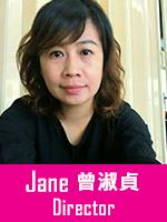 Jane 曾淑貞