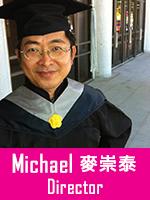 Michael 麥崇泰
