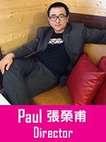 Paul 張榮甫